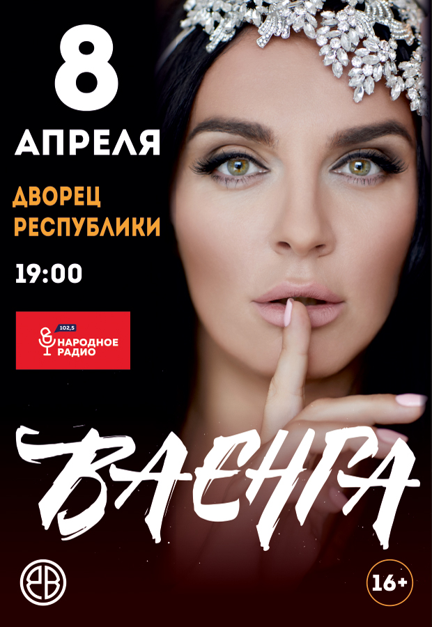 Концерт елены ваенги купить билеты купить билет в театр юсуповского дворца