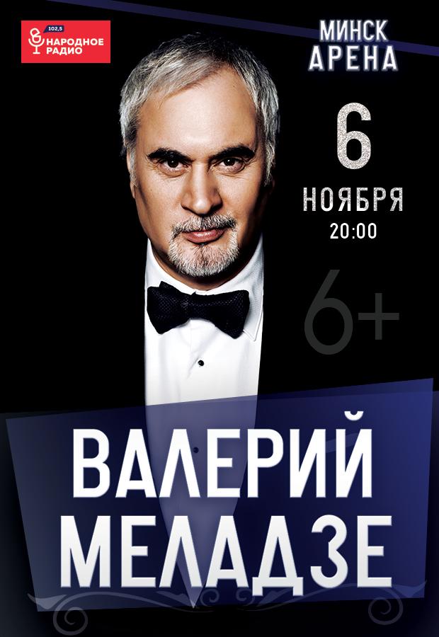 Валерий меладзе купить билет на концерт в лобне афиша вологды рок концерты